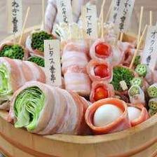 創作!炭焼き野菜巻き串