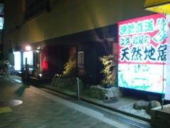 大 新長田駅前総本店