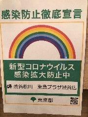 鰻 渋谷 松川