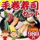 土日祝限定/手巻寿司セット:980円
