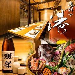 海鮮個室居酒屋 港 飯田橋店