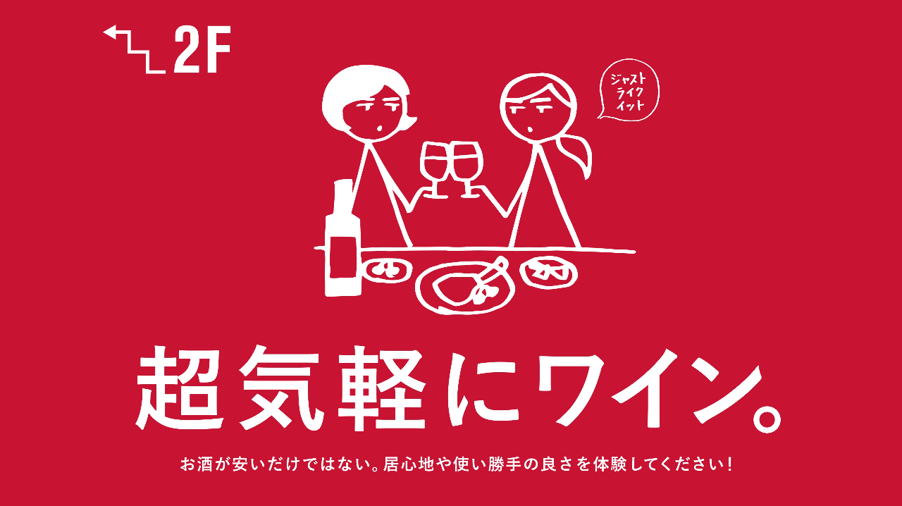 just like IT. 渋谷宮益坂店