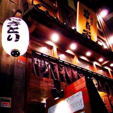 炭屋 串兵衛 藤沢店 店内の画像