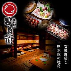 炭屋 串兵衛 藤沢店