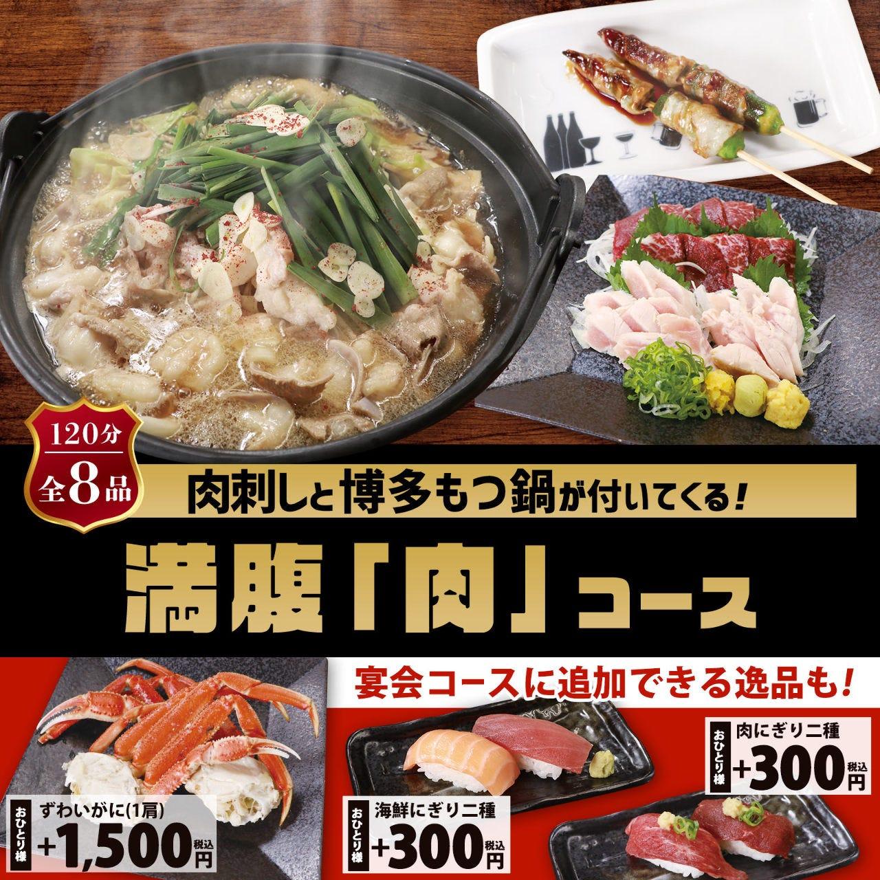 ≪2時間飲み放題≫肉刺しと博多もつ鍋のついた満腹「肉」コース【8品】
