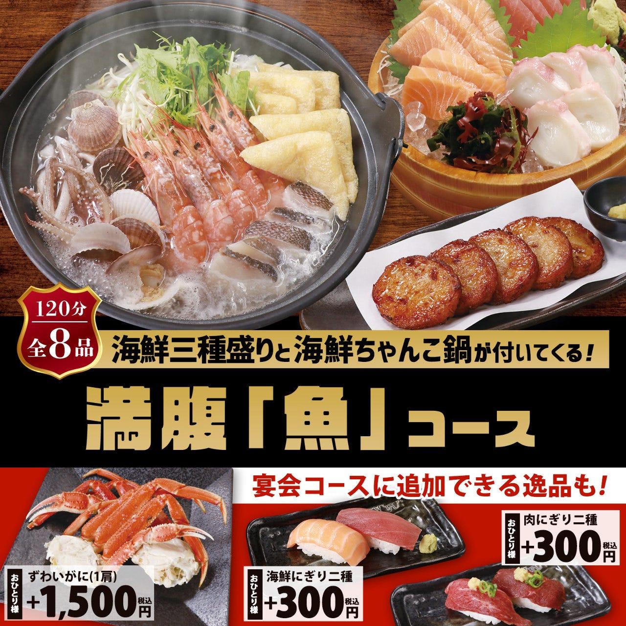 ≪2時間飲み放題≫海鮮三種盛りとお出汁が選べる海鮮ちゃんこ鍋のついた満腹「魚」コース【8品】