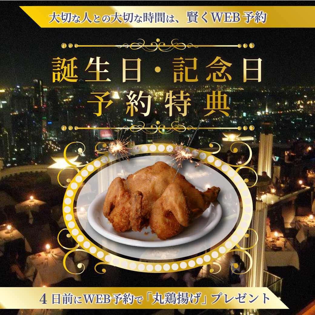 ゆる誕生日・記念日お祝い歓迎!ハレの日事前予約で、丸鶏揚げプレゼント!