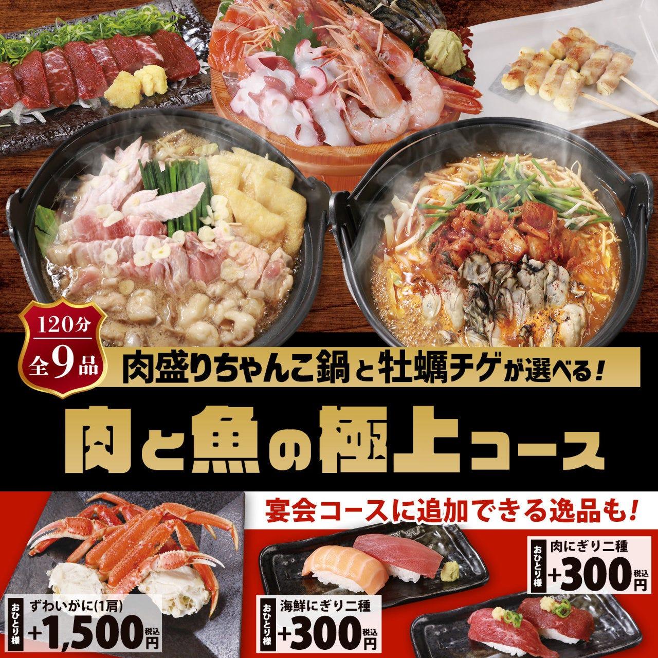 ≪2時間飲み放題≫肉と魚の極上コース【9品】