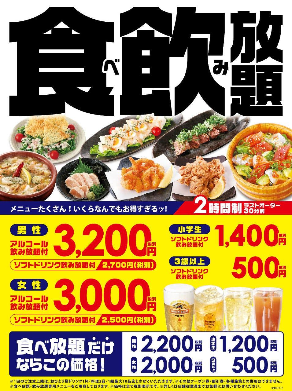 【2時間】厳選グランドメニュー食べ放題コース