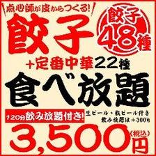 餃子食べ放題+定番中華セット10種