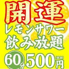 開運レモンサワー飲み放題60分500円