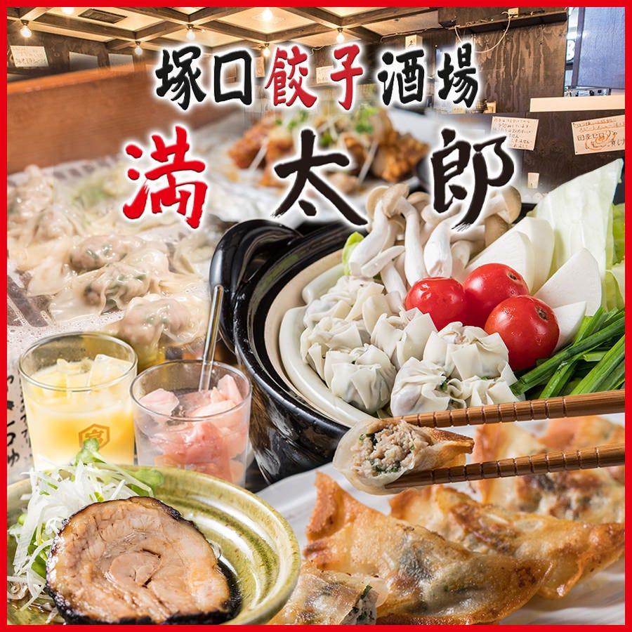 塚口餃子酒場 満太郎