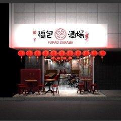 餃子 小籠包 福包酒場 横浜鶴屋町店