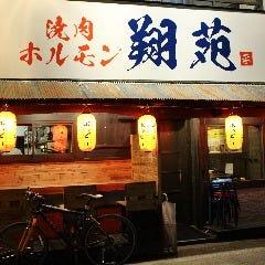 焼肉 ホルモン 翔苑