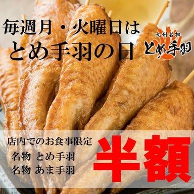とめ手羽 五反田店 コースの画像