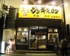 十勝平野 北浦和店