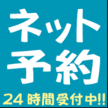 当店ネット予約で【人数×400P】貯まります!