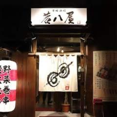 串焼酒場 若八屋