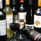 厳選ワインを各種取り揃え【各地】