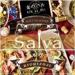 金のバル SALVA -サルヴァ- 吉祥寺