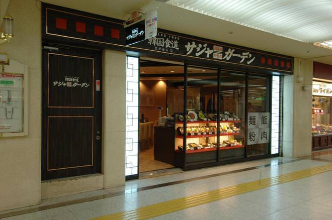 韓国食道 サジャガーデン 大通地下街店