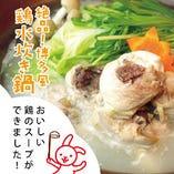『絶品!博多風鶏水炊き鍋』 おいしい鶏のスープができました!