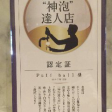 サントリー香るエール神泡達人店