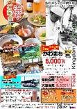 かわまち【会席】コース5,000円(税込)