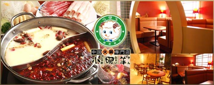 中国火鍋専門店 小肥羊 大阪本店