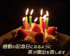 お誕生日・結婚記念日・お祝い事に