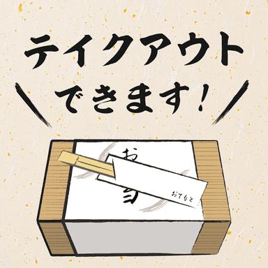 寿司居酒屋 日本海 目黒店 こだわりの画像