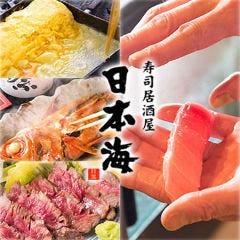寿司居酒屋 日本海 目黒店
