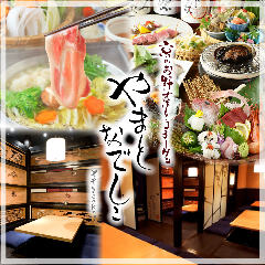 天ぷら しゃぶしゃぶ やまとなでしこ 藤が丘店