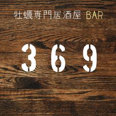 牡蠣専門居酒屋BAR 369