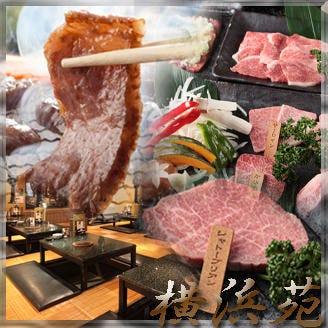 焼肉 横浜