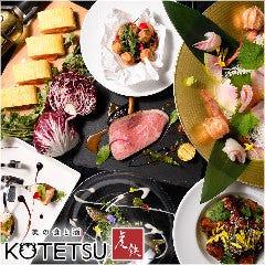 美の食と酒 KOTETSU