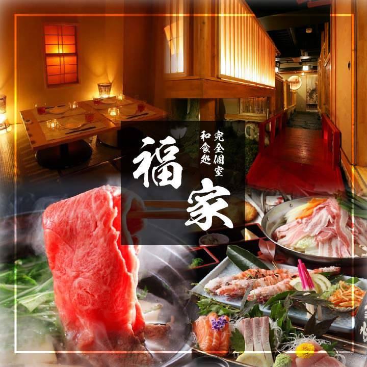 完全個室 和食処 福家 新宿西口店