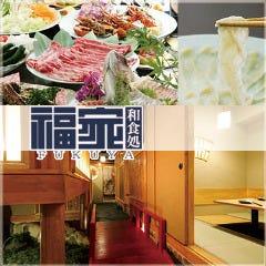 完全個室で鮮魚と和牛 和食処 福家‐FUKUYA‐ 新宿南口店
