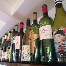 世界各国のワイン約60銘柄が勢揃い