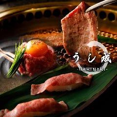 和牛焼肉 うし成 ~USHINARI~ 新橋店