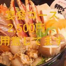 大人気!飲放付宴会プラン2,500円~
