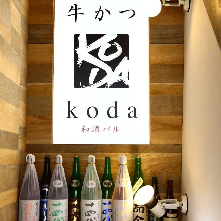 牛カツと和酒バル koda 新橋