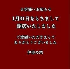 伊都の栞(いとのしおり)