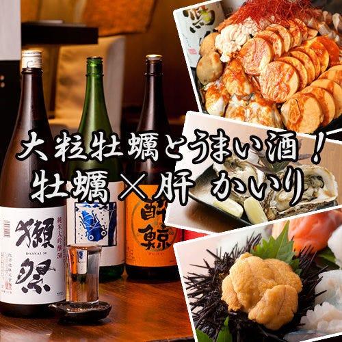 牡蠣×肝 かいり
