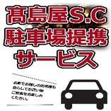 高島屋駐車チケットサービスあり♪