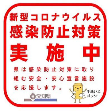 豊田 洋風酒場 【キャプテンジョーカーズ】  Captain JOKER'S メニューの画像