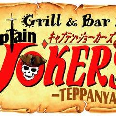 豊田 洋風酒場 【キャプテンジョーカーズ】  Captain JOKER'S