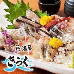 寿司居酒屋 きらく