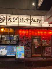えび豚骨拉麺 春樹 瀬谷店
