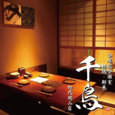 全席完全個室 地鶏・鮮魚 千鳥 初代岡山店  メニューの画像